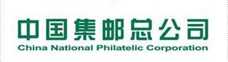 中国集邮总公司
